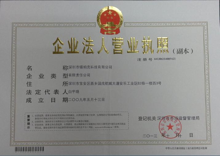 深圳市锡帕克科技有限公司企业法人执照